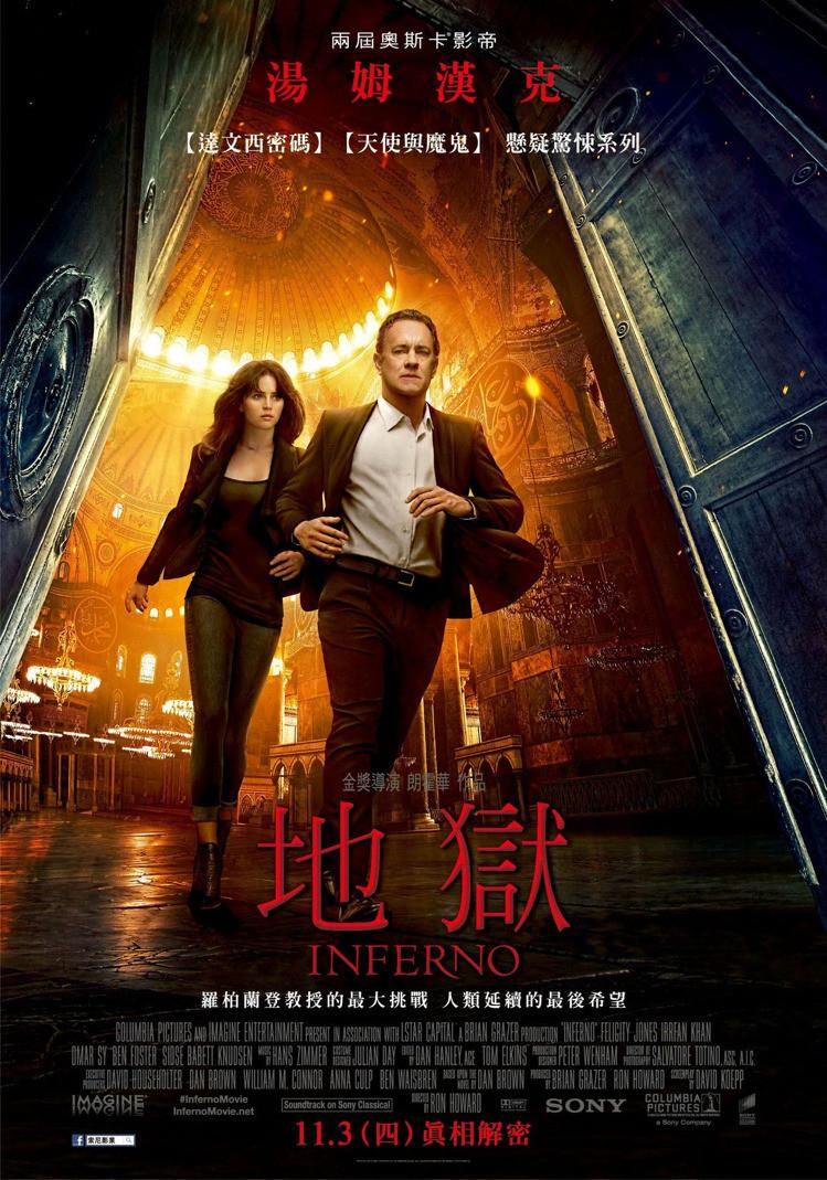 電影《地獄》(Inferno)