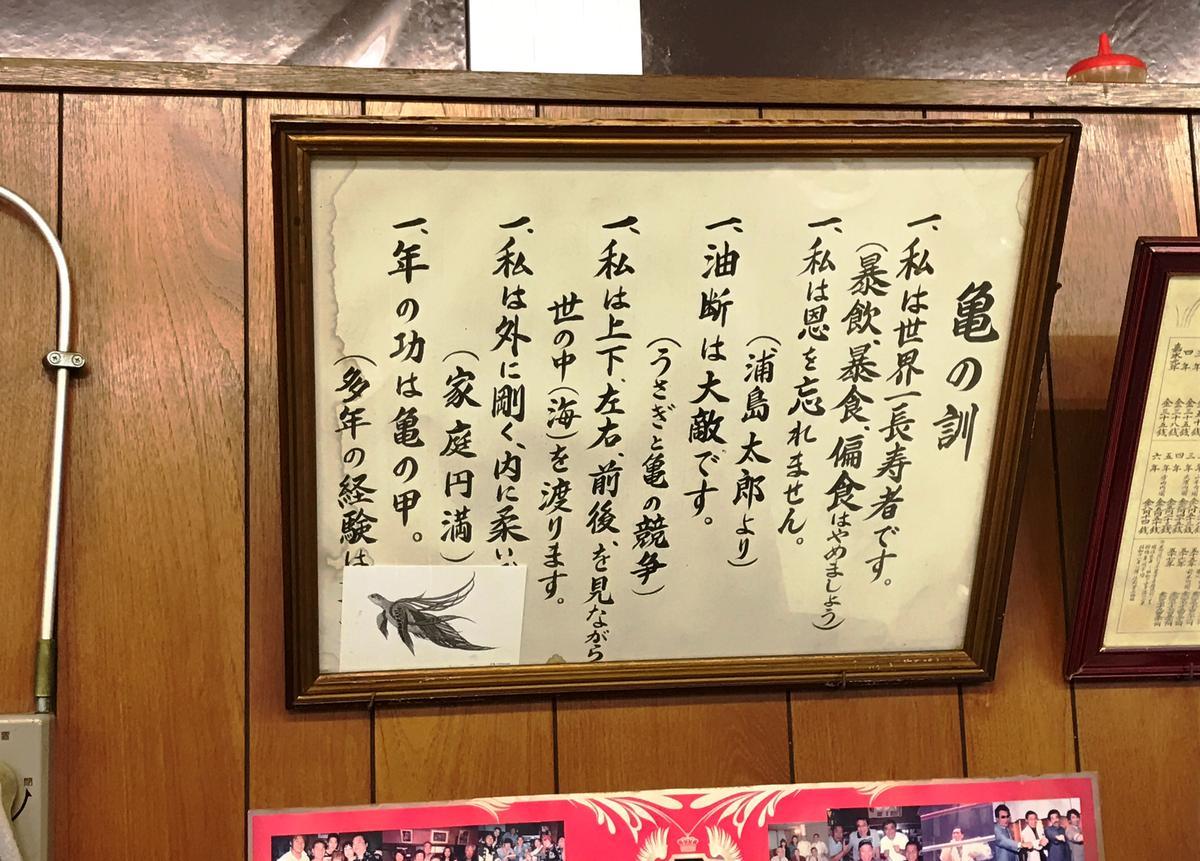 在牛排館裡掛著長壽的「龜之訓」,有種惡趣味。
