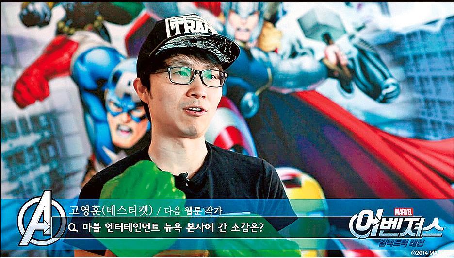 韓國漫畫家高英勳創作的超級英雄白狐,除加入復仇者聯盟,也「出國比賽」和死侍並肩作戰。(翻攝自網路)