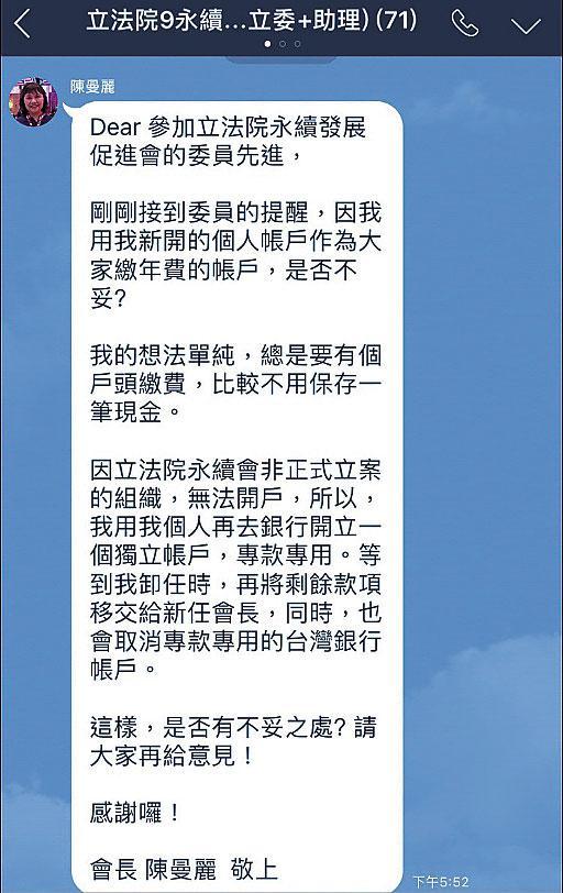 陳曼麗在Line群組解釋為何以個人帳戶收取年費。(讀者提供)
