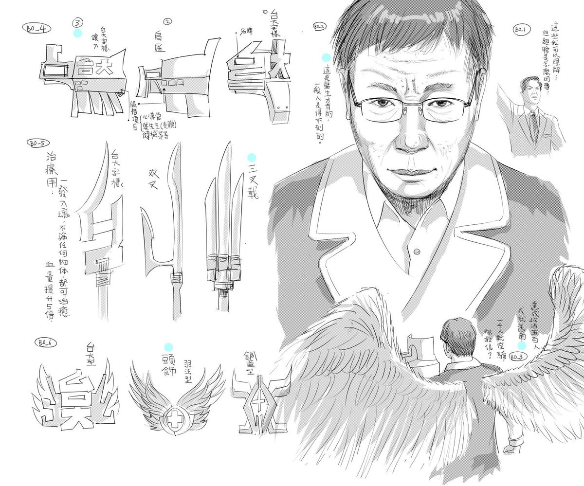 《台灣古拳法》角色製作過程大公開:一開始是2D設計圖,左邊有不同武器的設計,會讓工作團隊投票才決定要用哪個。