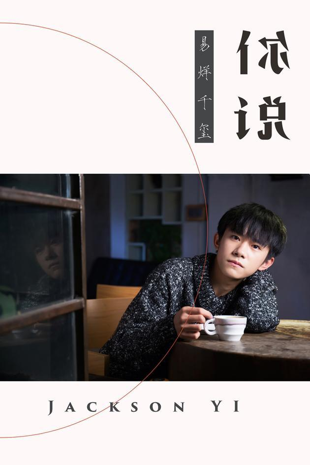 王力宏為易烊千璽打造個人新單曲〈你說〉。(載自微博)