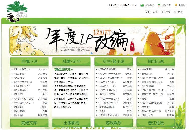 中國網路文學蔚為風潮,人人都能成為作家,作品十分多元,讀者能依喜好在線閱讀,成為IP改編劇的來源大宗。(翻攝自晉江文學城網站)