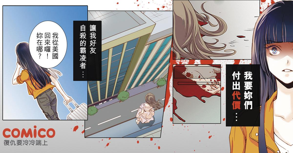 Webtoon不需翻頁,上下垂直滑動就能閱讀,打破以往漫畫只能在雜誌連載的限制。
