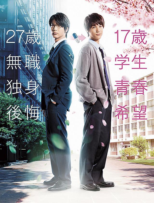 《ReLIFE重返17歲》/國家:日本/演員:中川大志、平祐奈