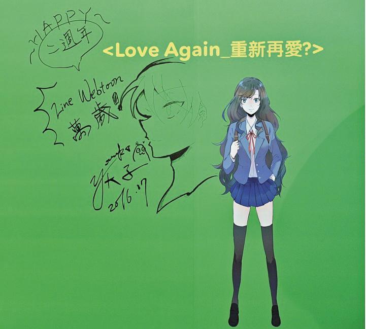 《Love Again重新再愛》/妖子/看見國:中國