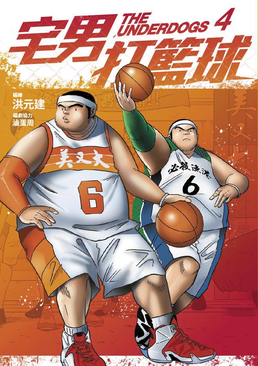 《宅男打籃球》/洪元建/看見國:中國