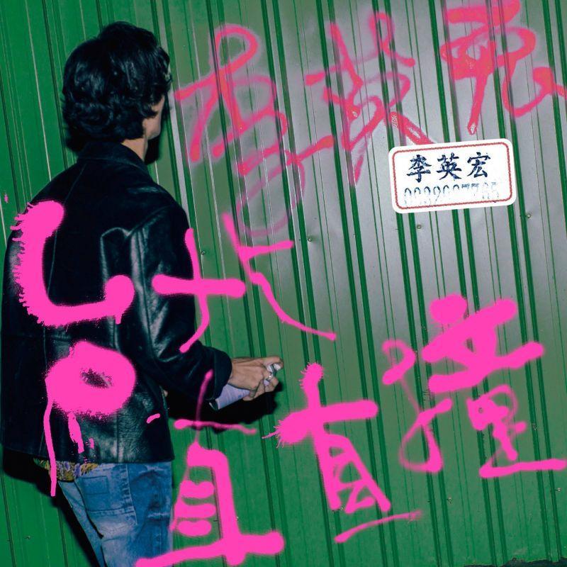 李英宏《台北直直撞》入選Hif Fm2016年度10大專輯。