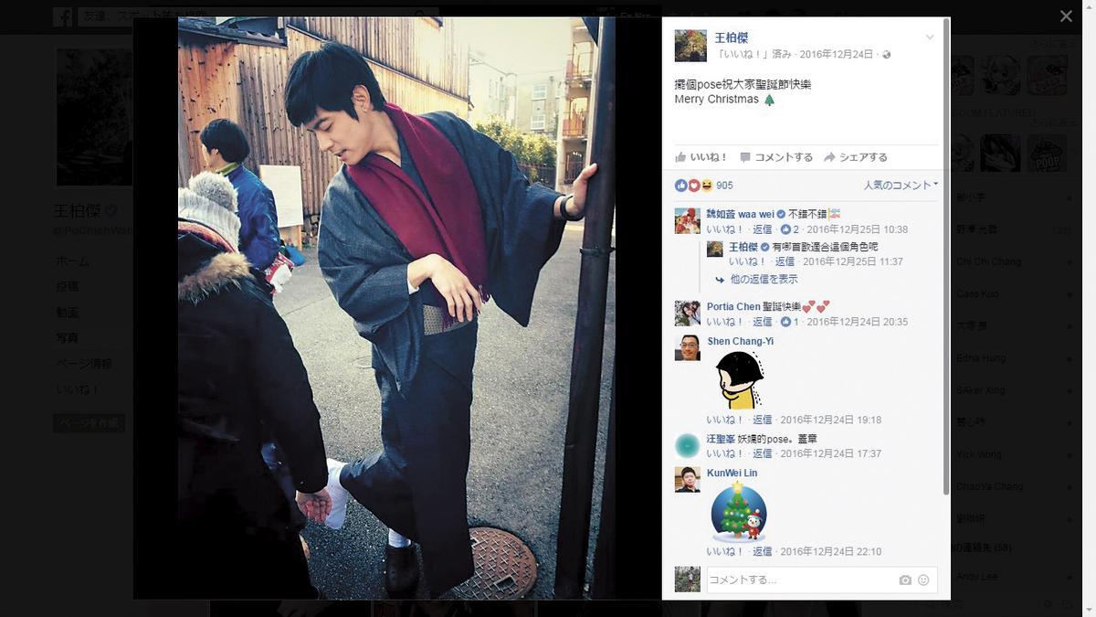 從許瑋甯跟王柏傑上傳的照片當中,可以看出他們人在京都。