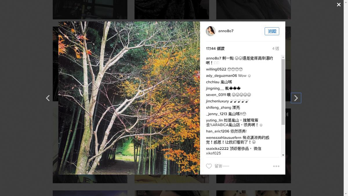 比對許瑋甯跟王柏傑在同一時間上傳的秋葉顏色,可以得知小倆口就是在同一個地方。