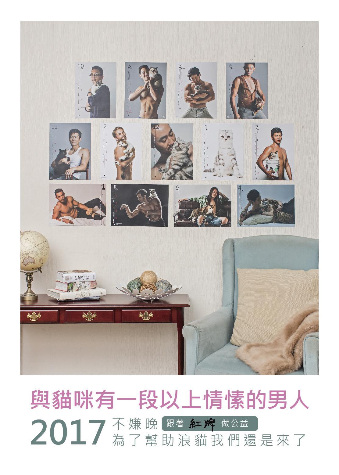紅牌文創發起製作的「男人與貓」公益年曆,找來12位各行各業身材健壯的帥哥入鏡。