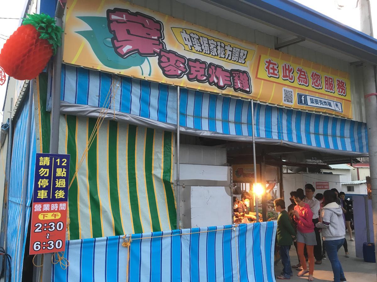 「葉麥克炸雞」換了位置,但熟悉的味道依舊。
