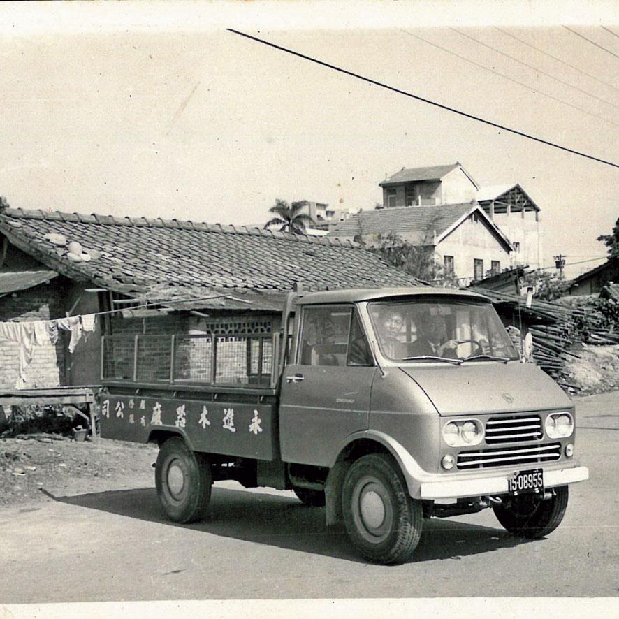 1951年,永進木器廠創立,生產手製嫁妝,圖為廠裡買的第1台小貨車。