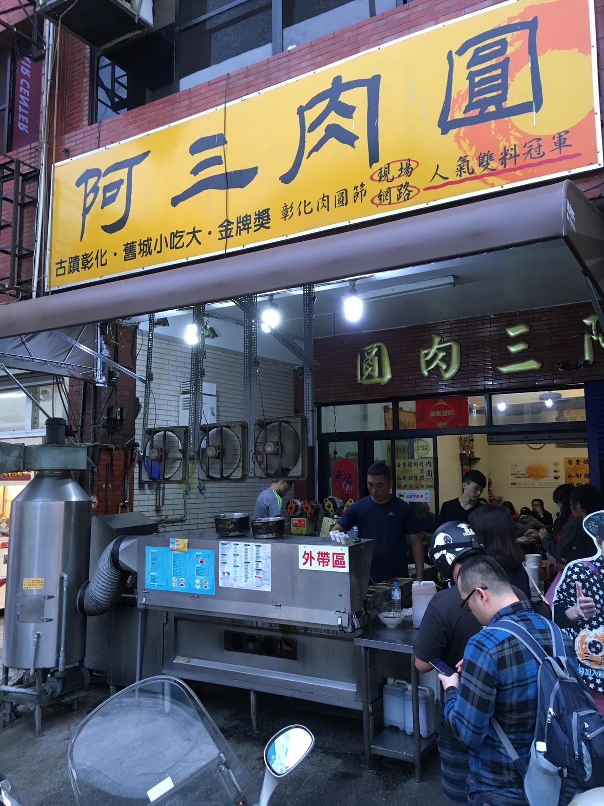 「阿三肉圓」雖然在觀光熱點附近,但頗多在地客人。