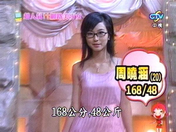 周曉涵出道前曾經以網路美少女的身分上節目,當時罩杯小一號。(翻攝自YouTube)