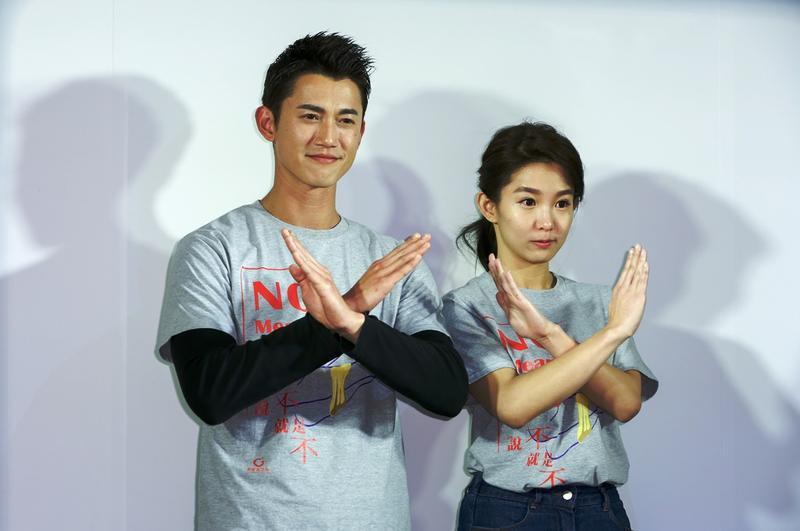 瑤瑤、吳慷仁出席勵馨基金會公益活動,支持反性侵及「說不就是不」運動。