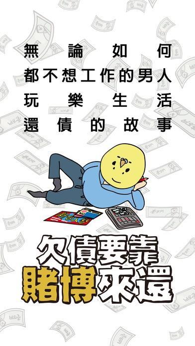 用運氣還光債務的勵志故事(才怪!)