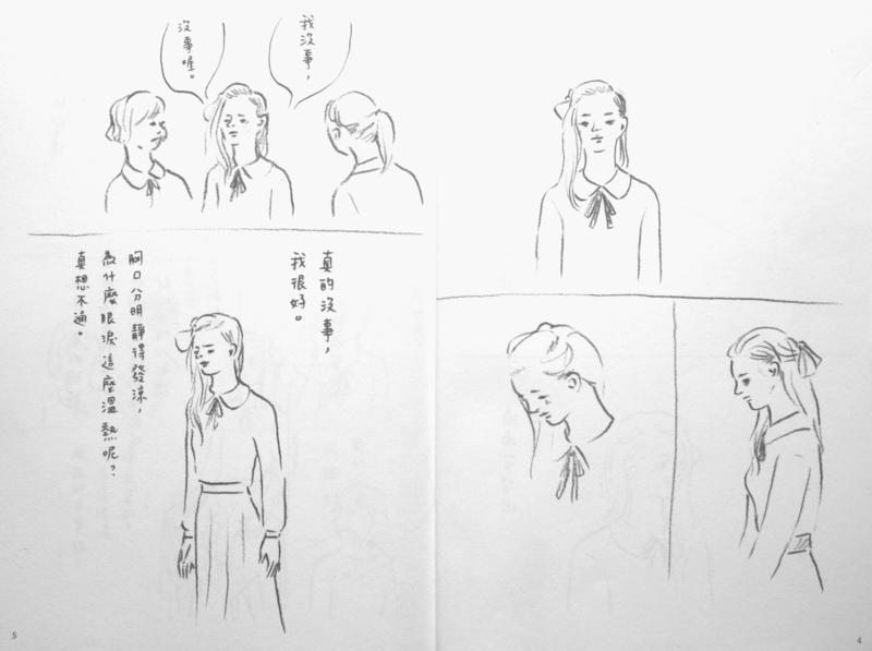 《逢澤理玖》以樸拙的鉛筆畫風拿下日本漫畫最高榮譽大獎。