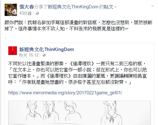張大春也是試寫《逢澤理玖》手寫字12人的其中一人。圖/截自張大春臉書