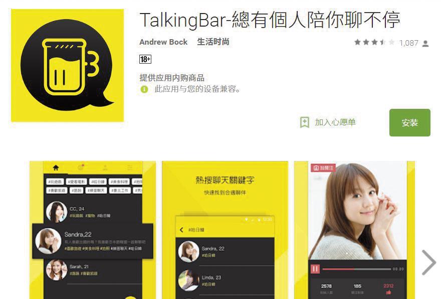Talking Bar標榜「這裡每個人都想聊天」,實際上卻是Talking Bar付費給女性用戶,請她們和男性消費者聊天。(翻攝自網路)