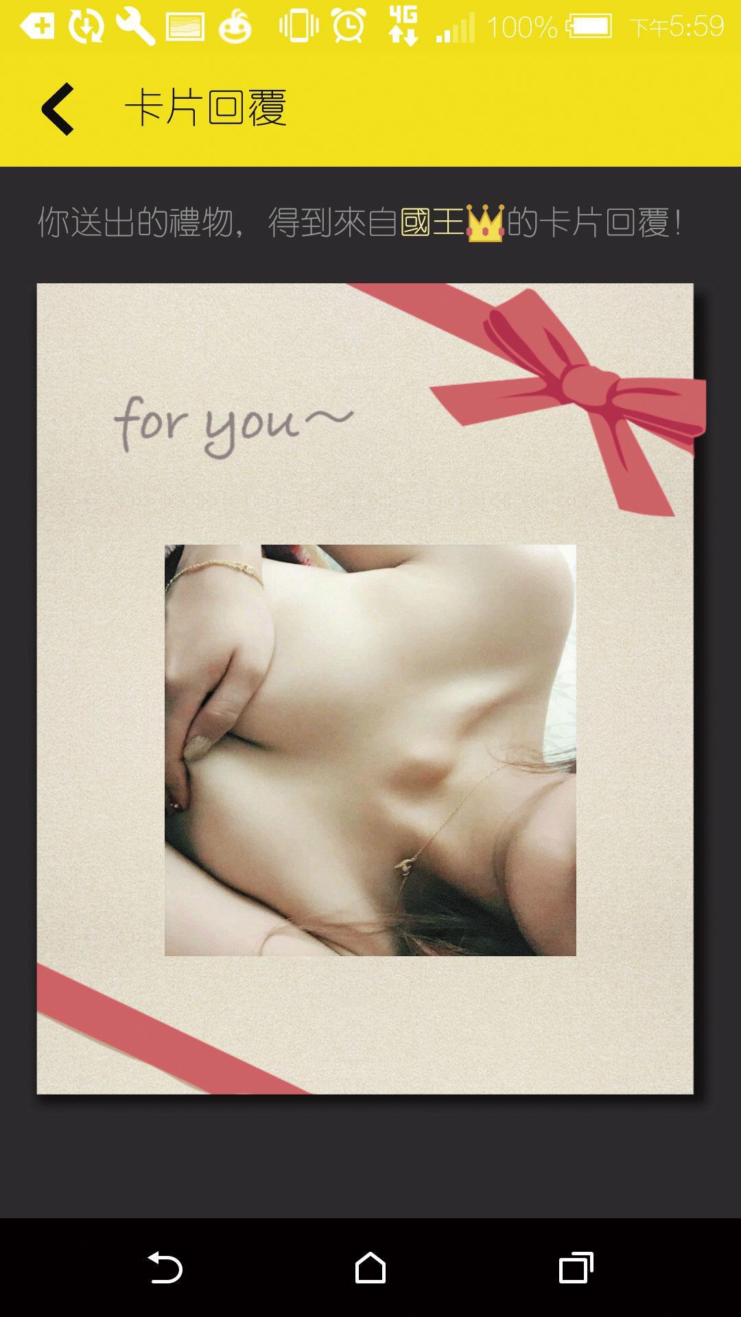 男方購買禮物贈送給喜歡的聊天對象,女方必須回贈私人圖片才能收下禮物,換取積分。(讀者提供)