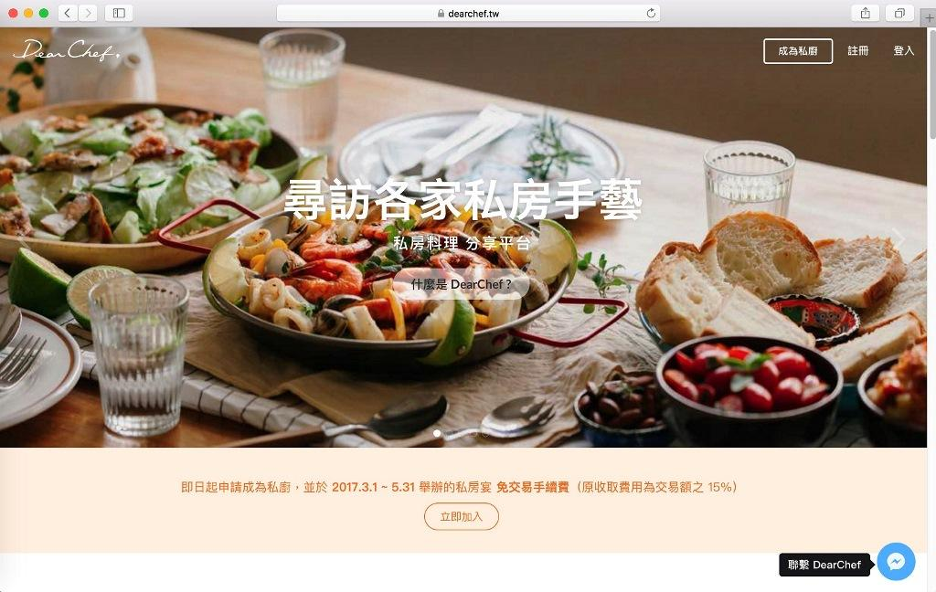 網路分享平台盛行,現在台灣也有人推出分享私人廚藝的「Dear Chef」分享平台。(翻攝自Dear Chef網站)