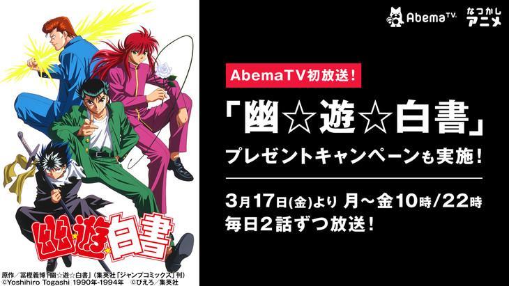 《幽☆遊☆白書》的放送預告圖,AbemaTV。