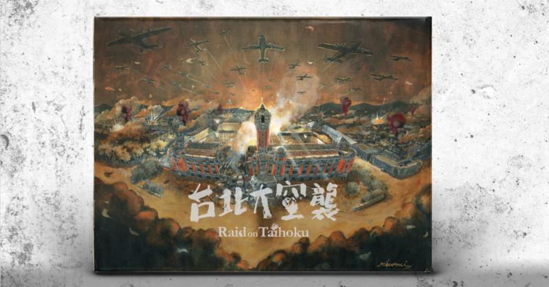 《台北大空襲》的桌遊封面,呈現空襲下的台灣總督府。(圖:迷走工作坊提供;繪圖:諾米)