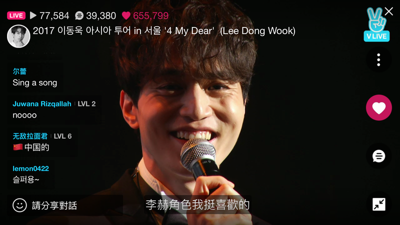 《For My Dear-李棟旭亞洲巡迴粉絲見面會》部分內容,與韓國「V LIVE」直播APP合作,吸引近8萬名網友線上同時觀看。(翻攝自V LIVE)