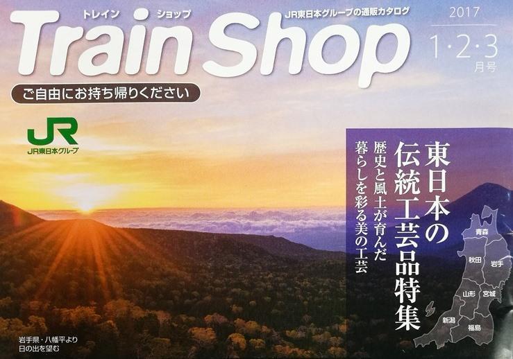 季刊型態的新幹線車上購物誌,裡頭有非常多好物,是搭車打發時間的良伴。