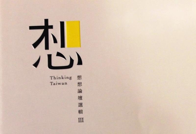 《想:想想論壇選輯Ⅲ》在台北大型書店都可以找得到,但道歉聲明中卻辯稱,已不在實體書店陳列。圖為該書書