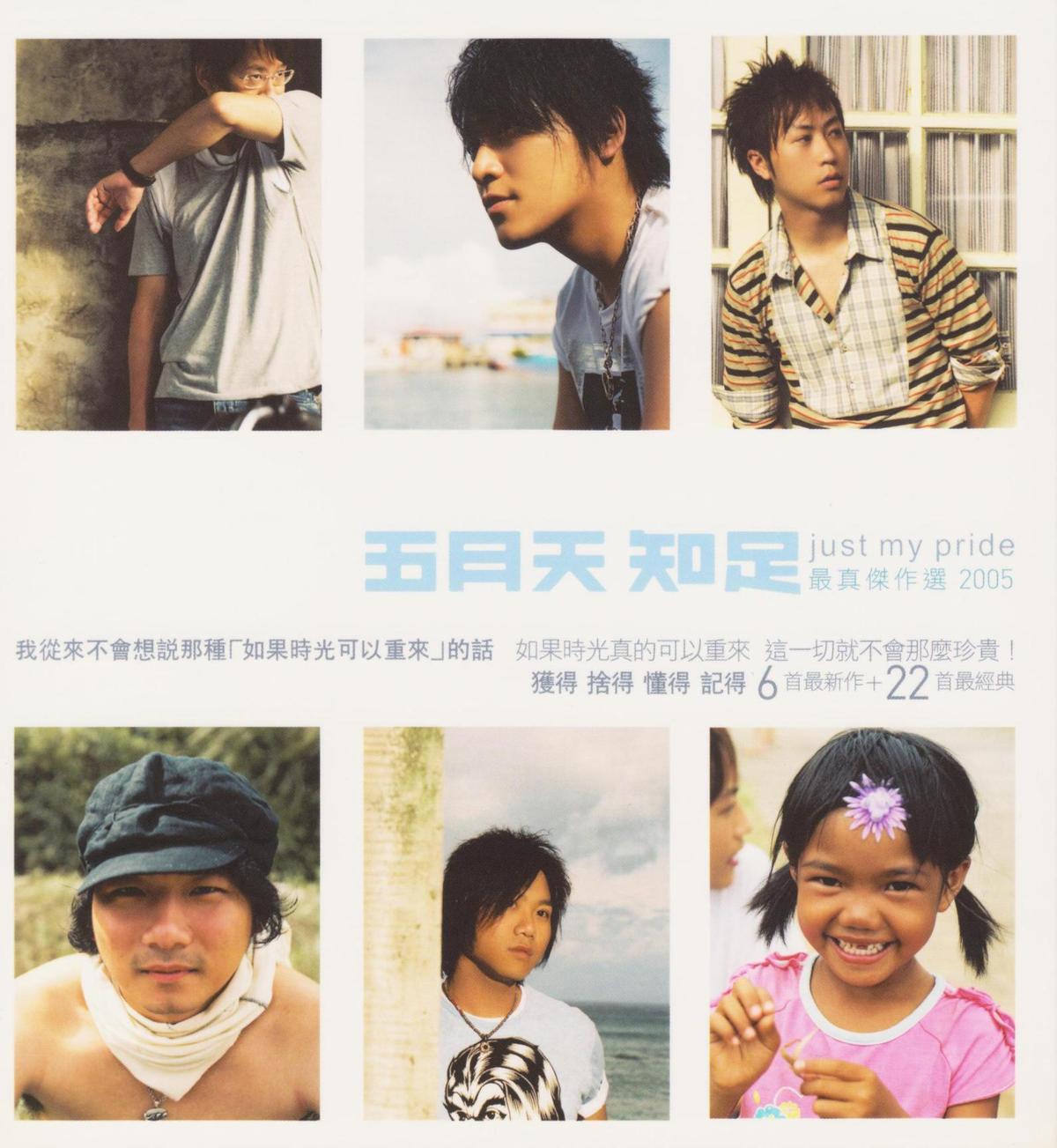 五月天2013年推出的《步步》專輯封面復刻2005年《知足》,連封面上的小女孩都特別找來同一人,非常有心。