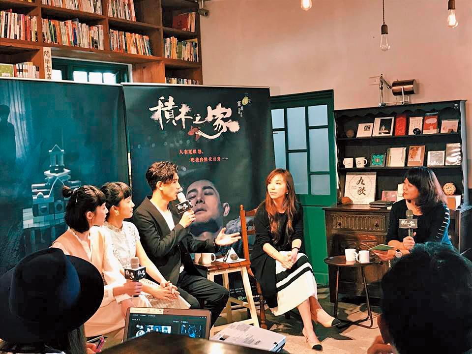 《積木之家》日前在「閱樂書店」舉辦座談會,找來劇中演員林子熙(左起)、陳婉婷、曾少宗分享角色故事。(曾少宗提供)