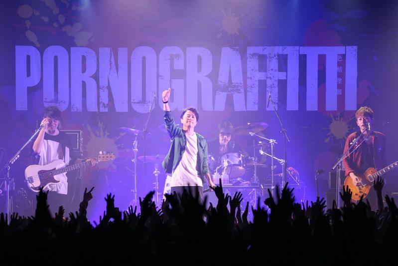 日本搖滾樂團PORNOGRAFFITTI 色情塗鴉在台舉辦首次演唱會,兩場爆滿印證高人氣。