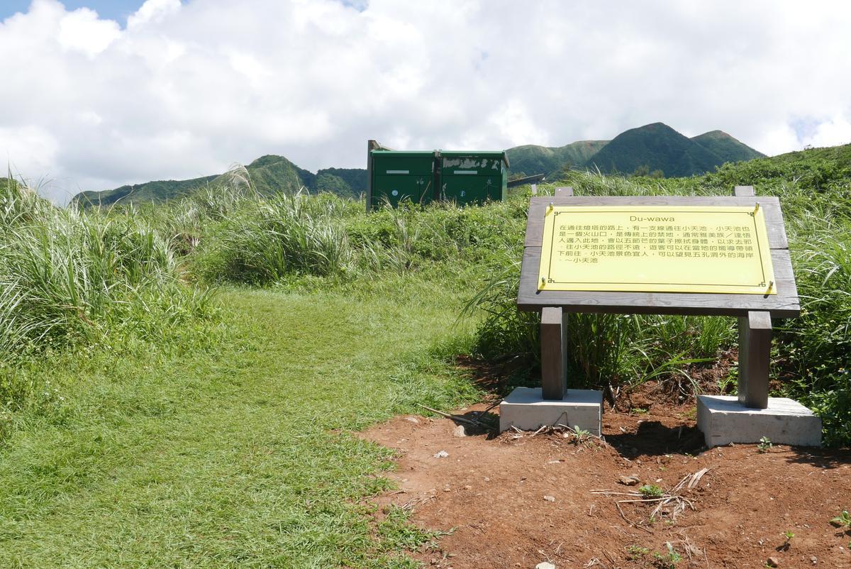 往蘭嶼燈塔的路上,右手邊可見黃色立牌,為通往小天池的入口。