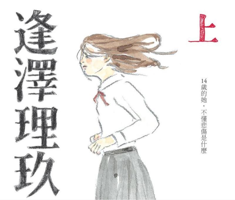《逢澤理玖》今年二月在台灣出版,席捲網路書店暢銷榜。