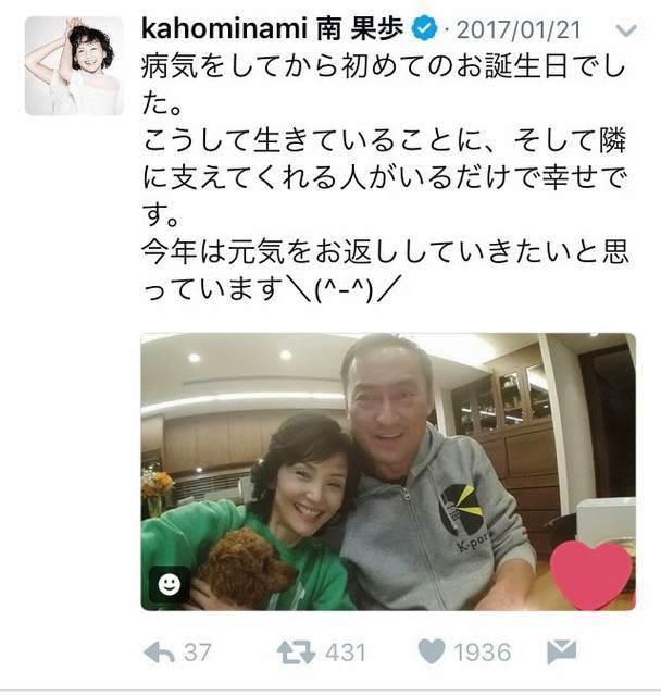 糟糕的是,渡邊謙的再婚老婆南果步正在積極抗癌,並且在今年的生日上傳夫妻的甜蜜合影。(翻攝網路)