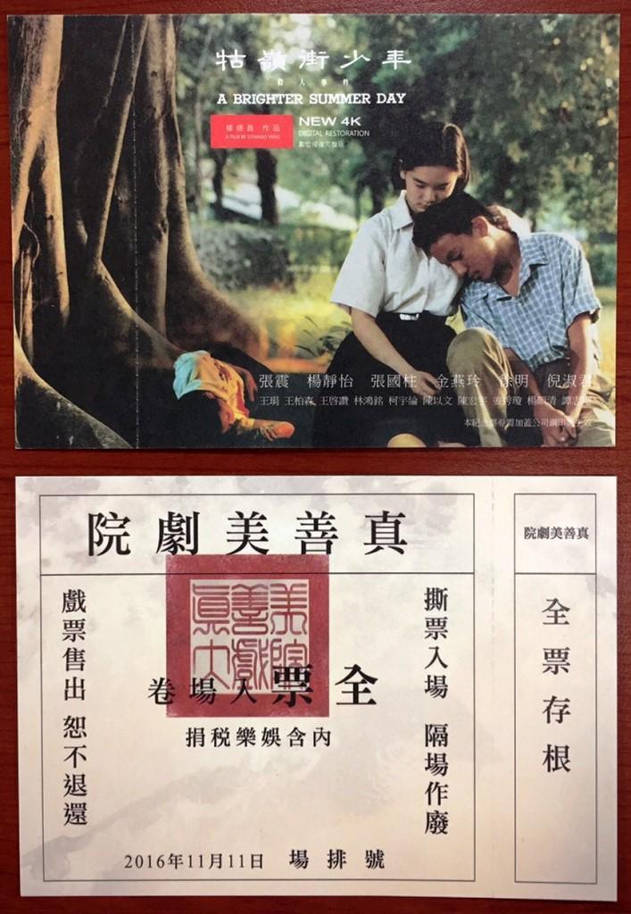 《牯嶺街少年殺人事件》數位修復版的套票採復古「老戲院門票」形式。(中影提供)