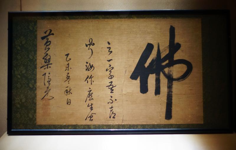 圖為天津博物館在2015年8月《海上絲綢之路文物精品大展》中展出的隱元草書匾,由福建博物館收藏。(東方IC)
