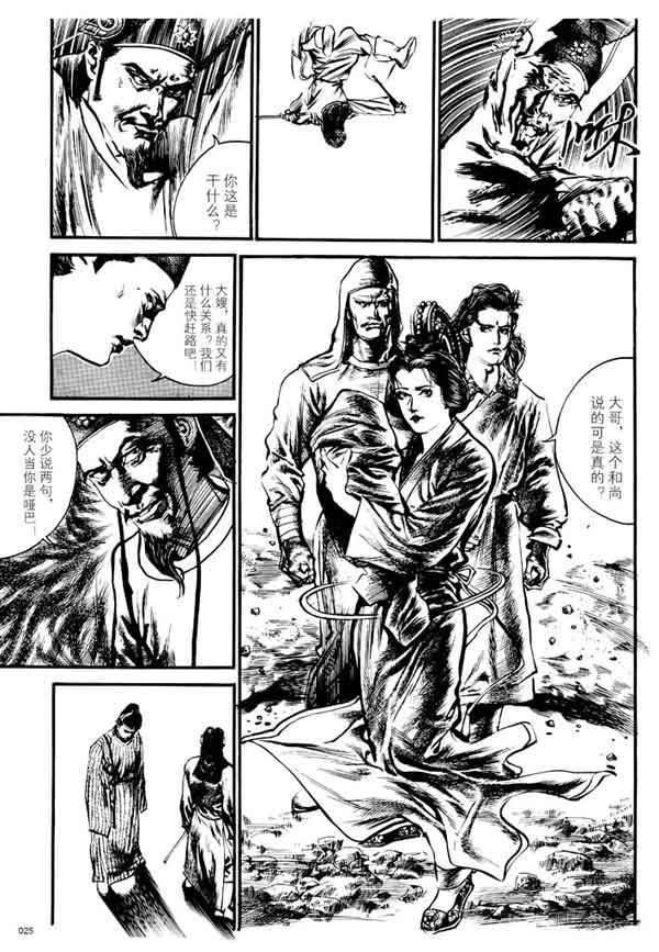 翻攝自鄭問作品《阿鼻劍》。(大辣文化)