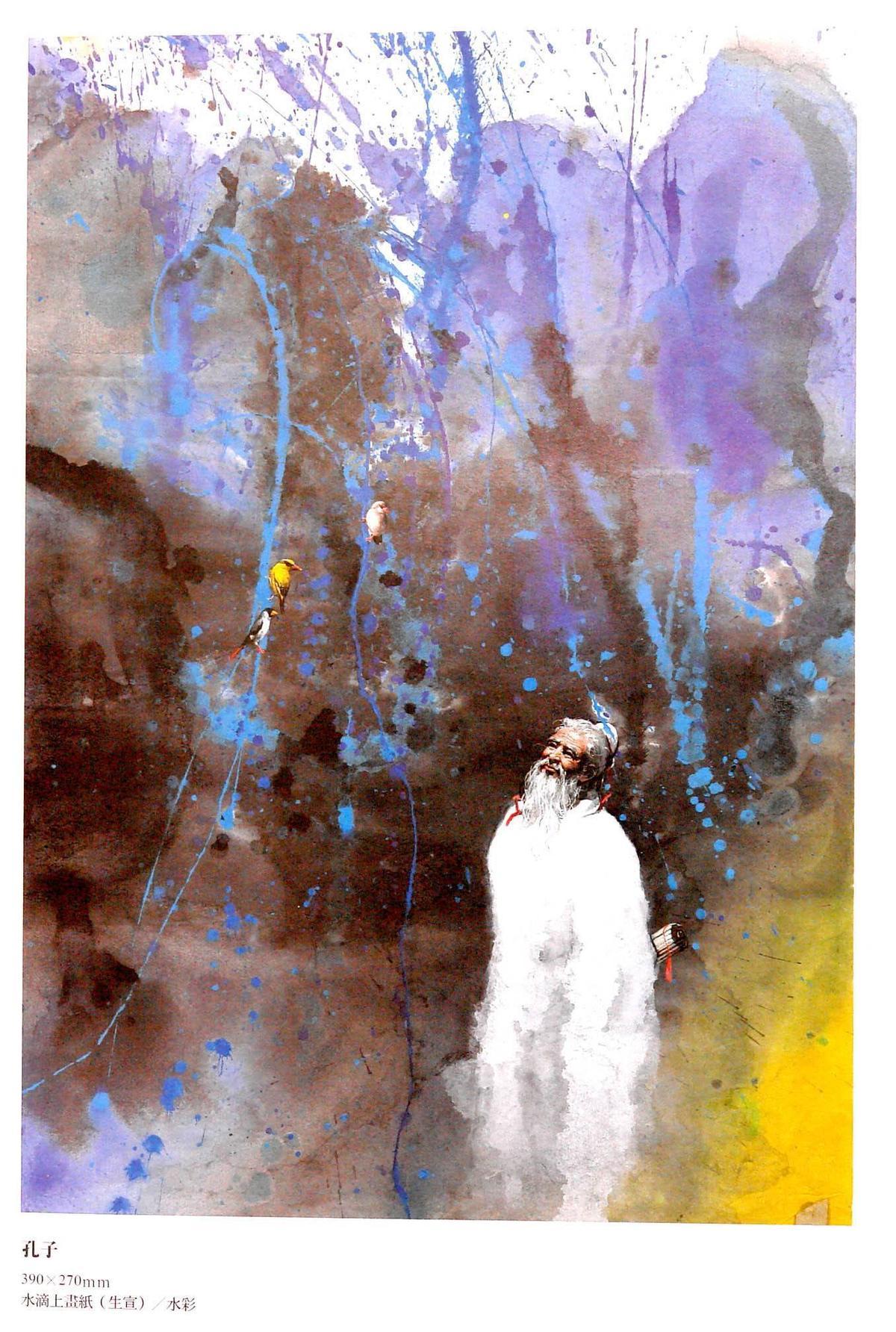 翻攝自東立出版《鄭問畫集》作品孔子。