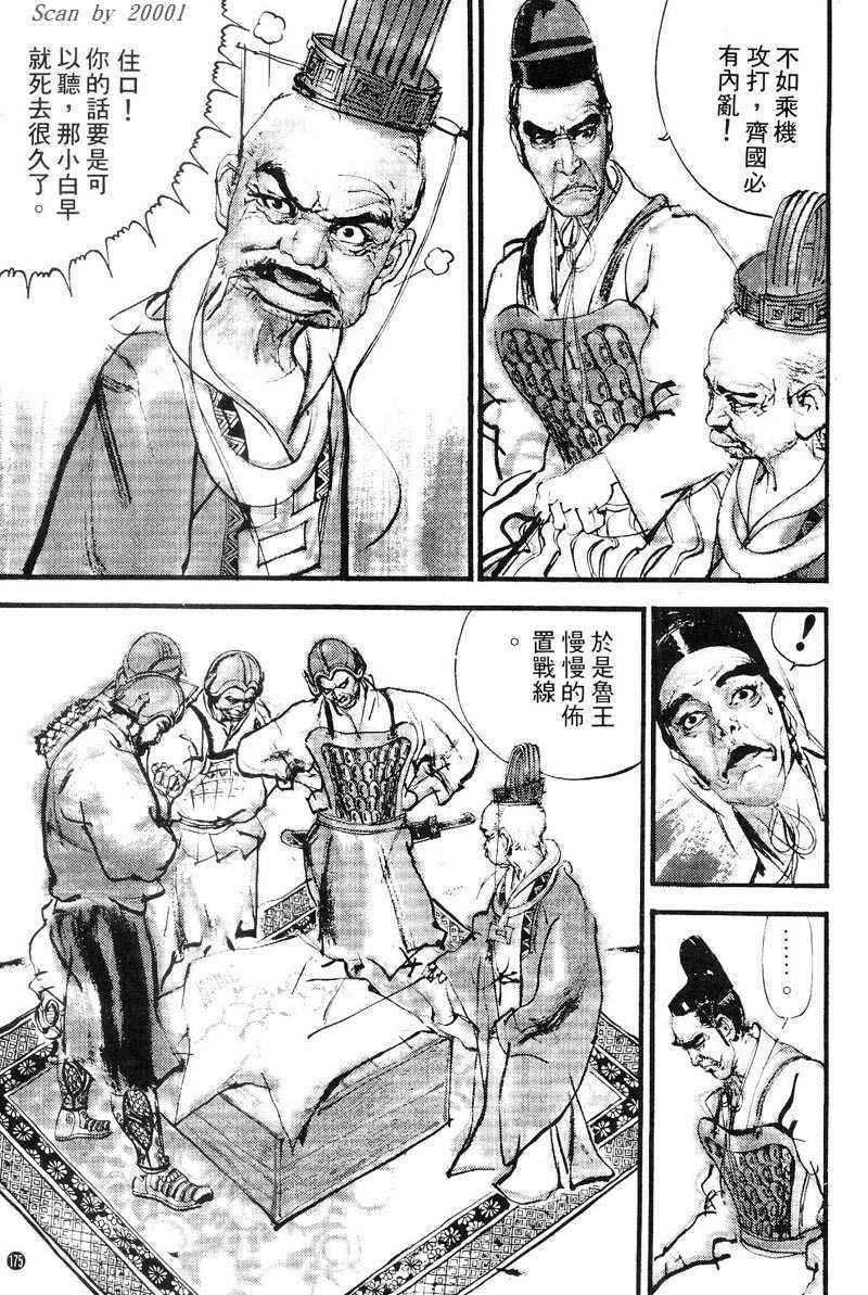 翻攝自鄭問作品《東周英雄傳》。(大辣文化)