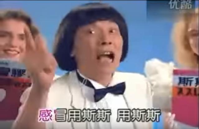 豬哥亮的招牌感冒藥廣告歌紅遍台灣,至今還讓人朗朗上口。