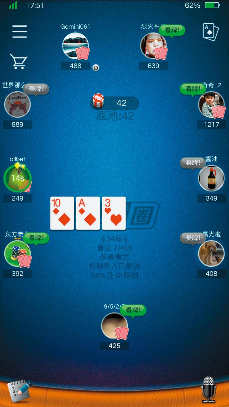 線上德州撲克手遊軟體,可透過網路讓兩岸玩家一起賭人民幣。(翻攝畫面)