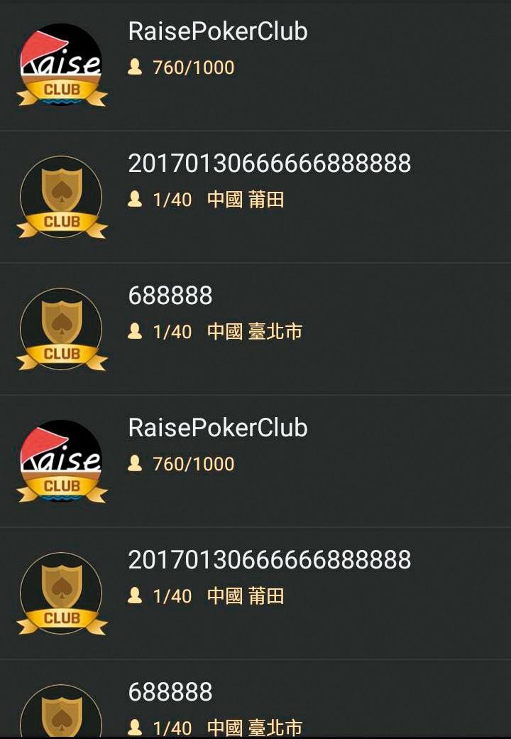 「德撲圈」平台上有許多中國手遊,Raise餐廳在該平台也設有2個俱樂部。(翻攝畫面)