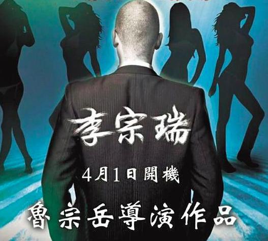 李宗瑞愛跑夜店、放蕩不羈,也犯下轟動全台的性侵、偷拍案。