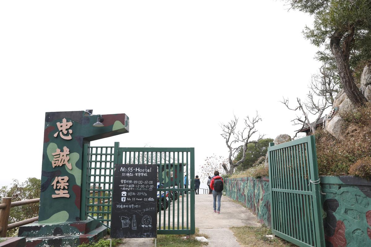 隱身在軍事據點裡,洋溢青春氣息的背包客棧。