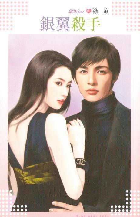 台灣作家「綠痕」作品被華文創相中簽約,正在進行影視作品的改編。