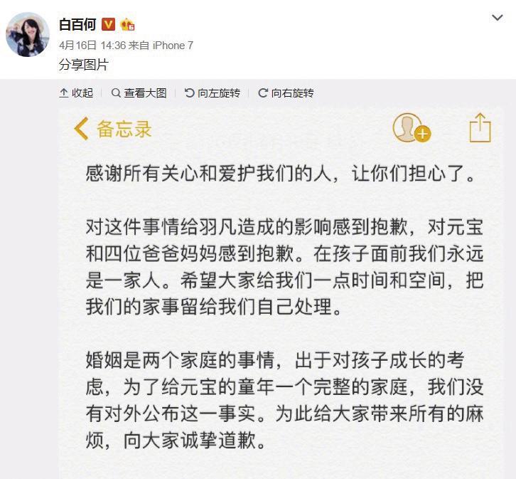 在陳羽凡宣布已是前夫身分後,白百何終於在微博道歉,但形象已經受創。(翻攝自白百何微博)