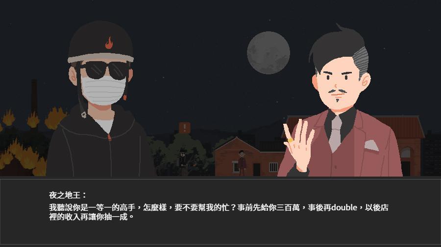 遊戲中間設計了八個過場劇情,玩家所做出的抉擇,會影響最後的結局(擷取自遊戲畫面)